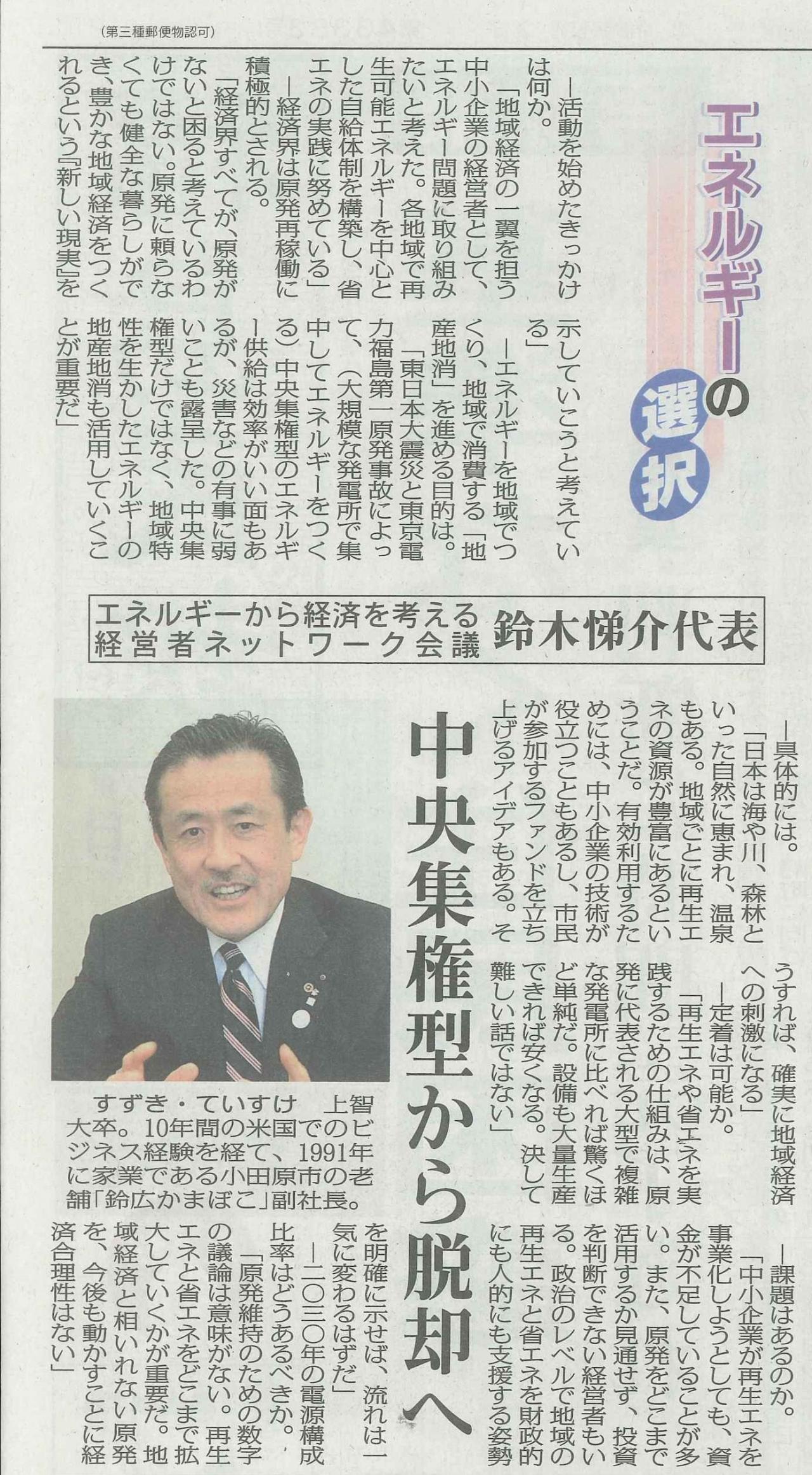 福島民報4-6